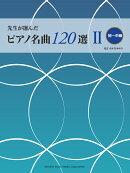 先生が選んだ ピアノ名曲120選 II 初〜中級