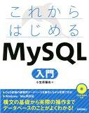 これからはじめるMySQL入門