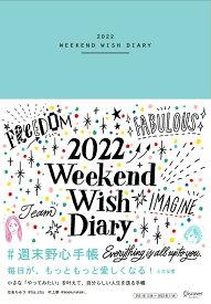 週末野心手帳 WEEKEND WISH DIARY 2022 [四六判] <ベビーブルー> WEEKEND WISH DIARY