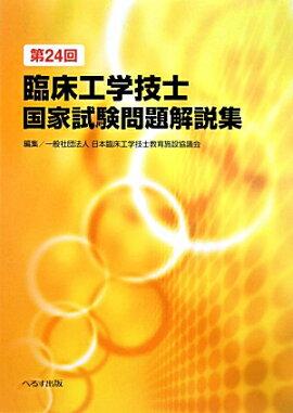 工学 33 国家 試験 回 技士 臨床