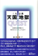 三大宗教天国・地獄quest