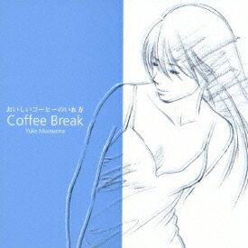 おいしいコーヒーのいれ方/Coffee Break [ (オムニバス) ]