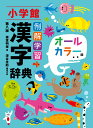 例解学習漢字辞典〔第八版・オールカラー版〕 [ 藤堂 明保 ]