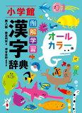 例解学習漢字辞典第八版