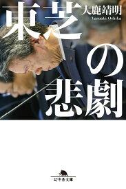 東芝の悲劇 (幻冬舎文庫) [ 大鹿靖明 ]