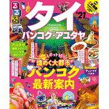 るるぶタイ('21) (るるぶ情報版)