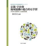 京都・宇治発地域協働の総合的な学習 (京都文教大学地域協働研究シリーズ)