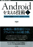 Androidを支える技術(1)