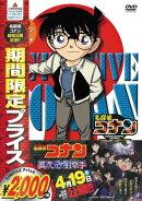 名探偵コナン PART 17 Volume4