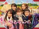 ゆるキャン△ Blu-ray BOX【Blu-ray】 [ 福原遥 ]