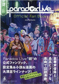 Paradox Live Official Fan Book [ avex pictures ]