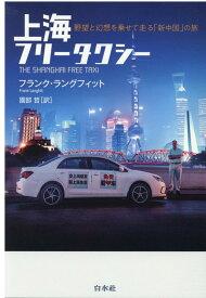 上海フリータクシー 野望と幻想を乗せて走る「新中国」の旅 [ フランク・ラングフィット ]