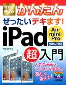 今すぐ使えるかんたんぜったいデキます!iPad Air/mini/Pro超入門