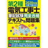 第2種電気工事士筆記試験完全合格テキスト&問題集(2020年版)