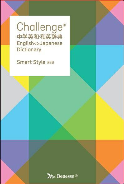 Challenge中学英和・和英辞典第2版  Smart Style [ 橋本光郎 ]