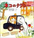 ネコのタクシー (福音館創作童話シリーズ) [ 南部和也 ]