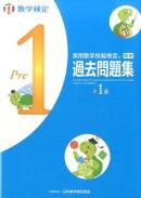 実用数学技能検定 過去問題集 数学検定準1級(準1級)