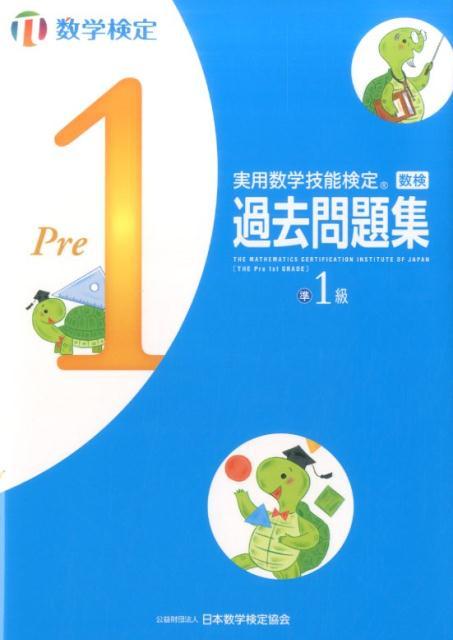 実用数学技能検定 過去問題集 数学検定準1級(準1級) [ 日本数学検定協会 ]