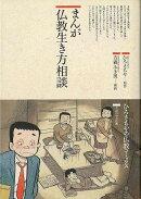 【バーゲン本】まんが仏教生き方相談