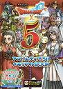 ドラゴンクエストX オンライン Wii・WiiU・Windows・dゲーム・N3DS版 アストルティア5thメモリアルBOOK (Vジャンプブックス) [ Vジ... ランキングお取り寄せ