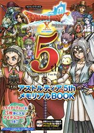 ドラゴンクエストX オンライン Wii・WiiU・Windows・dゲーム・N3DS版 アストルティア5thメモリアルBOOK (Vジャンプブックス) [ Vジャンプ編集部 ]