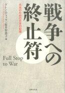戦争への終止符