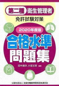 第二種衛生管理者免許試験対策合格水準問題集(2020年度版) [ 田中通洋 ]