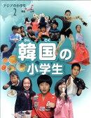 アジアの小学生(2)