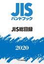 JISハンドブック JIS総目録(2020)