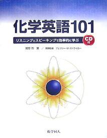 化学英語101 リスニングとスピーキングで効率的に学ぶ [ 國安均 ]