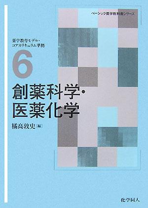 創薬科学・医薬化学 (ベーシック薬学教科書シリーズ) [ 橘高敦史 ]