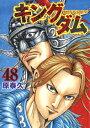 キングダム 48 (ヤングジャンプコミックス) [ 原 泰久 ]