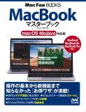 MacBookマスターブックmacOSMojave対応版