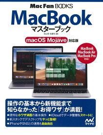 MacBookマスターブック macOS Mojave対応版 [ 松山茂 ]