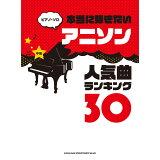 本当に弾きたいアニソン人気曲ランキング30 (ピアノ・ソロ)
