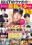 韓国TVドラマガイド別冊 きらめく最新スタードラマBOOK
