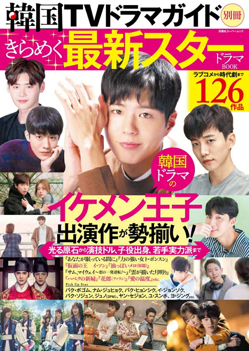 韓国TVドラマガイド別冊 きらめく最新スタードラマBOOK [ 双葉社 ]