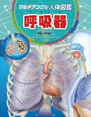 マルチアングル人体図鑑 呼吸器