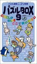 パズル通信ニコリ別冊 パズルBOX9