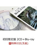 【先着特典】魚図鑑 (初回限定盤 2CD+魚図鑑+Blu-ray) (魚分布図チケットホルダー付き)