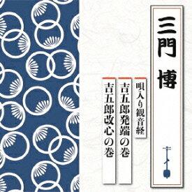 唄入り観音経 吉五郎発端の巻/吉五郎改心の巻 [ 三門博 ]