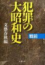 犯罪の大昭和史 戦前 (文春文庫) [ 文藝春秋 ]