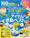 100均ファンmagazine!(Vol.2) 話題のアイテム辛口採点から有名ブランドそっくりに作れるDIY (晋遊舎ムック)