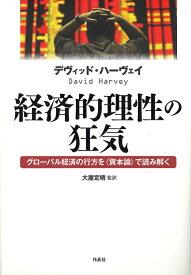 経済的理性の狂気 グローバル経済の行方を〈資本論〉で読み解く [ デヴィッド・ハーヴェイ ]