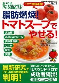 【バーゲン本】脂肪燃焼!トマトスープでやせる! [ 里見 英子 ]