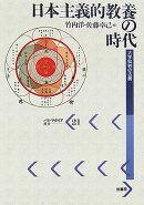 日本主義的教養の時代