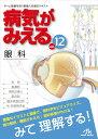 病気がみえる(vol.12) 眼科 [ 医療情報科学研究所 ]