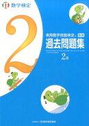 実用数学技能検定 過去問題集 数学検定2級(2級)