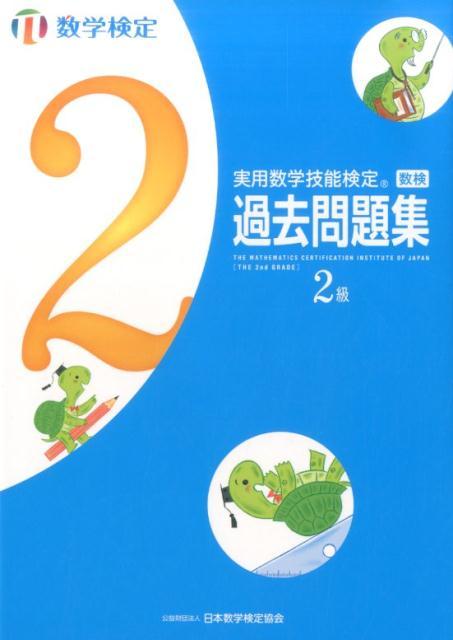 実用数学技能検定 過去問題集 数学検定2級(2級) [ 日本数学検定協会 ]