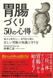 【バーゲン本】胃腸づくり50の心得 [ 本郷 仁志 ]
